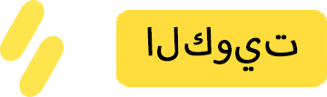 Binomo الكويت